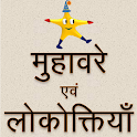 Muhavare: Hindi Idioms