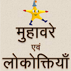 Muhavare: Hindi Idioms icon