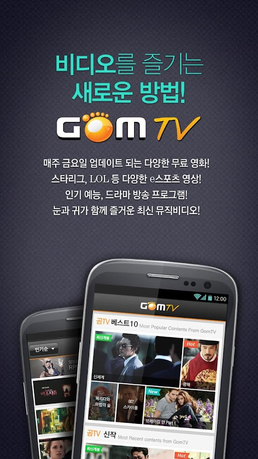곰TV - screenshot
