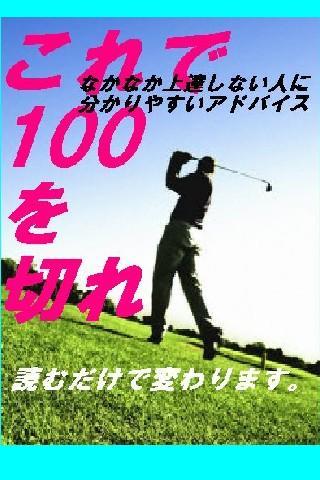 ゴルフこれで100を切れ