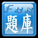 導遊領隊-Fun題庫 icon