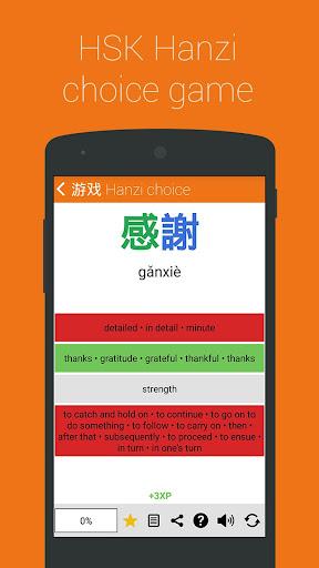 新汉语水平考试 HSK4 PRO
