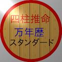 四柱推命の万年暦(Standard)