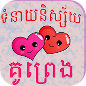 Khmer Love Fortune