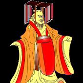 中国一百位皇帝