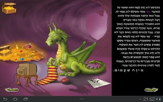 Screenshot of האוצר של צ'מבלו - עברית לילדים
