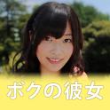 HKT48指原莉乃 ボクの彼女 2nd~さようなら!~ icon