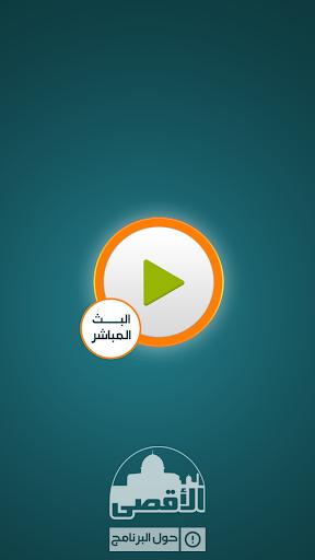 مرئية الأقصى - البث المباشر