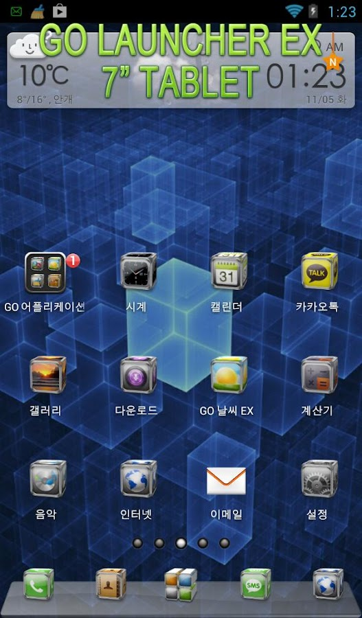 Go Next Apex ADW Theme Cube HD - screenshot