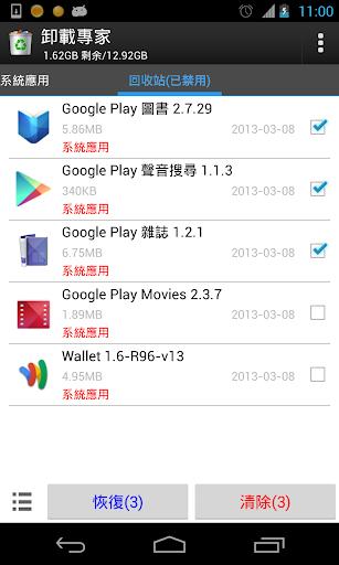 玩工具App|卸載專家(Root Uninstaller)免費|APP試玩