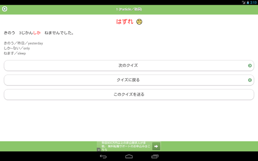 無料教育Appの学ぼう にほんご1(JLPT N5) 記事Game