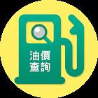 油價公告 油價查詢  中油 台塑 icon
