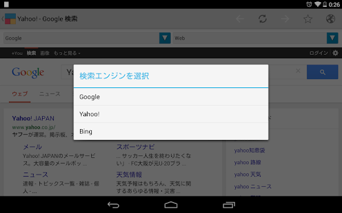 Meta Search(メタ検索)- screenshot thumbnail