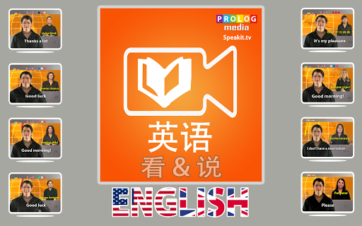英语同 SPEAKit.tv