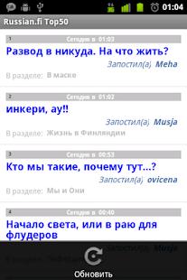 Russian.fi Top50- screenshot thumbnail