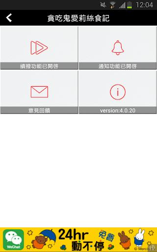 【免費媒體與影片App】貪吃鬼愛莉絲食記-APP點子