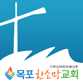 목포한소망교회