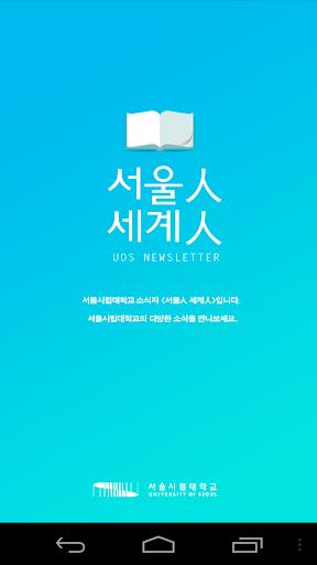 서울人세계人