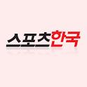 스포츠한국M icon