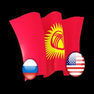 Русско кыргызский словарь 1.0
