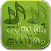 Malayalam Song Lyrics