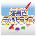落書きチャットライブ icon
