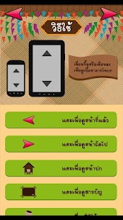 แบบฝึกอ่านภาษาไทย ประสมตัวสะกด- screenshot thumbnail
