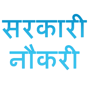 sarkari naukri à à à à à à à à à à à android apps on google play