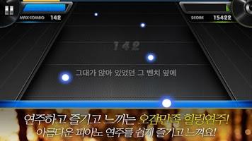 Screenshot of 행복한 피아니스트 for Kakao