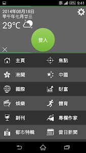 都市日報 Metro Daily screenshot 5