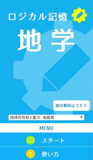 ロジカル記憶 地学 無料の勉強アプリ
