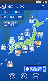 ウェザーニュースタッチ - screenshot thumbnail