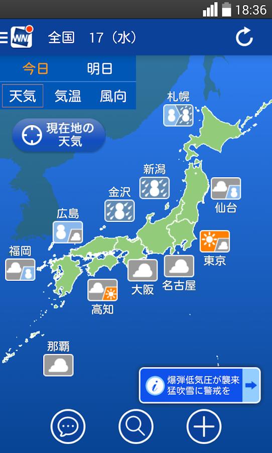ウェザーニュースタッチ- screenshot