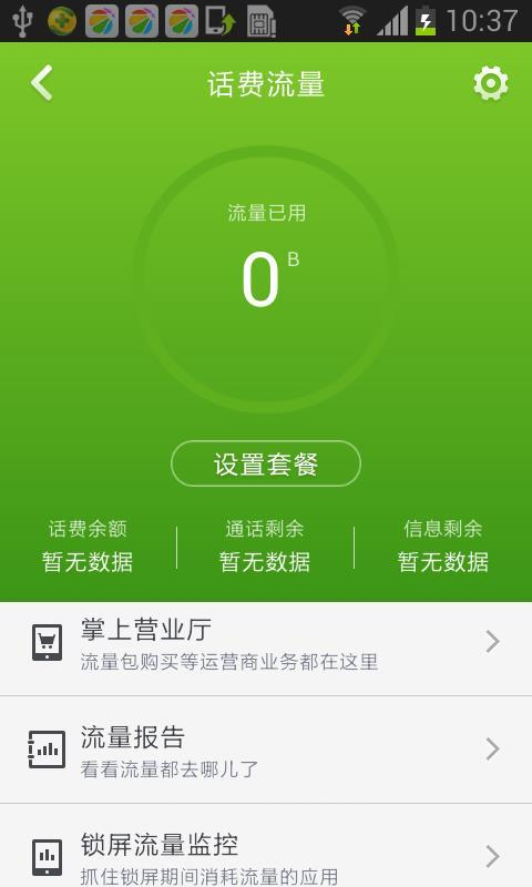 360手机卫士- screenshot