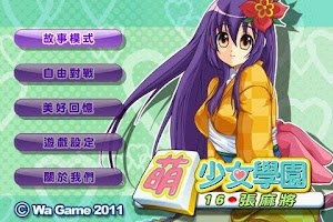 Screenshot of Cute Girlish Mahjong 16
