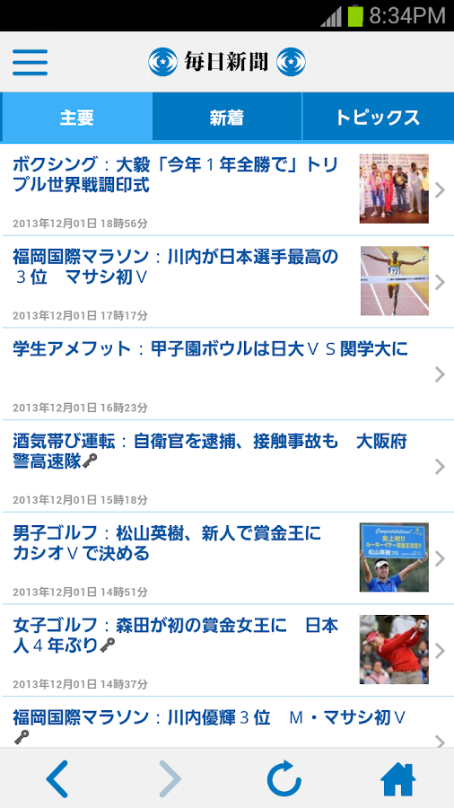 mainichi - screenshot