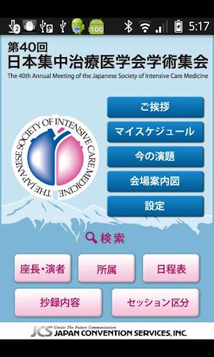 第40回日本集中治療医学会学術集会MobilePlanner