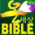 온세상 성경 & 찬송(개역개정, NIV) icon