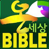 온세상 성경 & 찬송(개역개정, NIV)