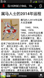 2014 FORTUNE IN YEAR OF HORSE - screenshot thumbnail