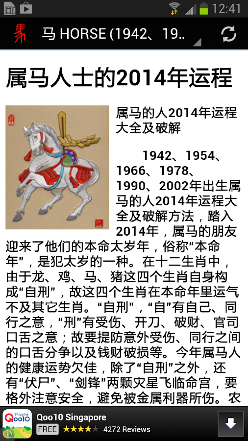 2014 FORTUNE IN YEAR OF HORSE - screenshot