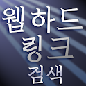 웹하드 링크 검색 연결 미투디스크 쉐어박스 예스파일 등 logo