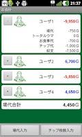 Screenshot of MahjongScoreCard