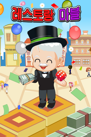 玩免費休閒APP|下載레스토랑 마블 [Free] app不用錢|硬是要APP