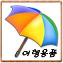여행용품 종합(OS 버전 2.1 이상) logo