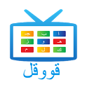 Arabic Input (Google TV) icon