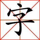 Chinese Animated icon