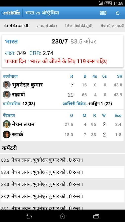 Cricbuzz - In Indian Languages- screenshot