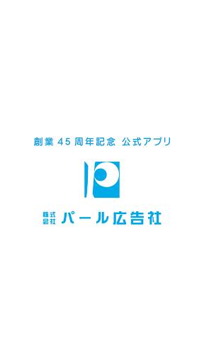 (株)パール広告社でも出来た公式アプリ。あなたのお店でも!
