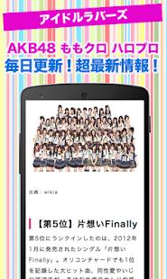 無料娱乐Appのアイドル最新ライブ情報★AKB48,ももクロ,モーニング娘。|記事Game